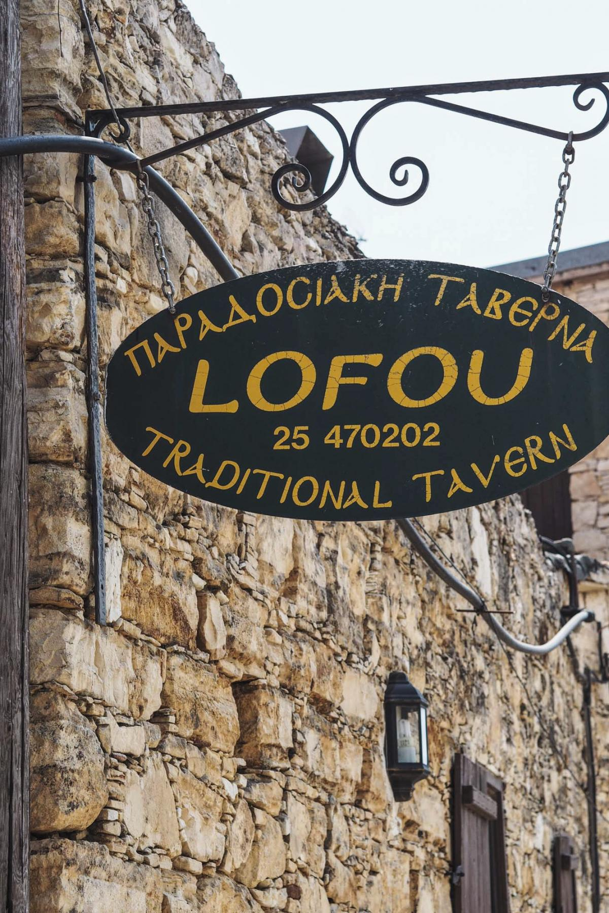 travel, Loufou cyprus, the best traditional tavern to eat at